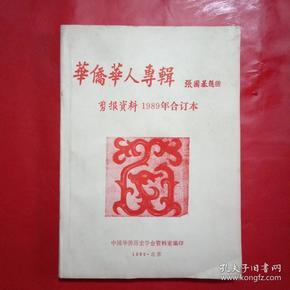 华侨华人专辑:剪报资料1989年合订本