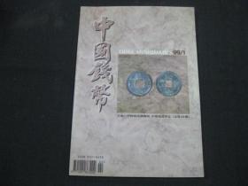 中国钱币(1999-1)