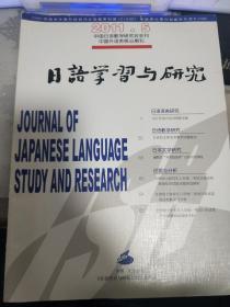 日语学习与研究2011.5