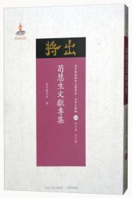 近代散佚戏曲文献集成·名家文献编40:荀慧生文献专集