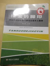 探索的脚印:中国农村妇女参与基层治理本土案例