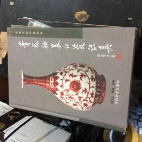 青花釉里红瓷识真