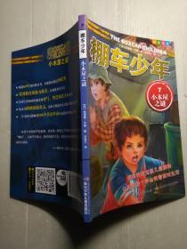 小木屋之谜 : 中英双语