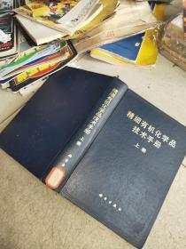 精细有机化学品技术手册  上册