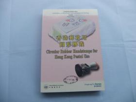 香港邮政用圆形胶戳
