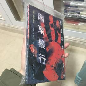 南京大屠杀:被遗忘的大屠杀