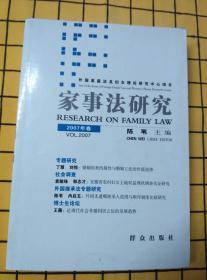 家事法研究:2007年卷(总第3卷)