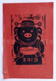 著名当代艺术家、中国当代美术研究院油画院院长 沈敬东2019年贺年限量木刻板画《发财猪》一幅(编号:16/88;尺寸:32.5*22cm)  HXTX105522