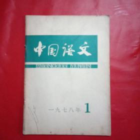 中国语文1978年第1期