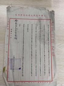 1945年上海抗战史迹征集会致上海徐家汇天主堂图书馆关于征集抗战文献的信函一张。