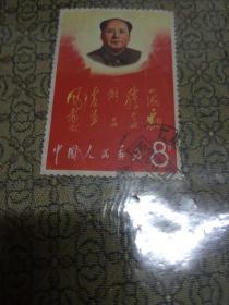 文革邮票 文2 信销票