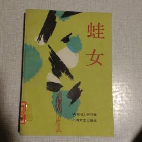 《蛙女》(插图本,描写解放战争时期,上海地下党帮助民族资本家打捞江中沉宝的故事)