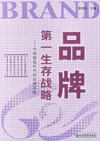 品牌生存战略中国制造年代的品牌实践 荣剑英   经济管理出版社