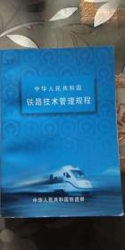二手现货正版 中华人民共和国铁路技术管理规程
