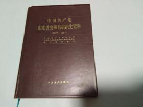中国共产党山东省兖州县组织史资料(1927——1987)