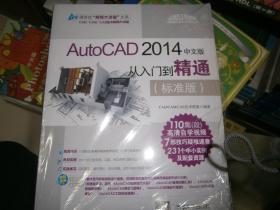 AutoCAD 2014中文版从入门到精通(标准版)全新