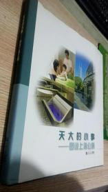 天大的小事:图说上海公厕