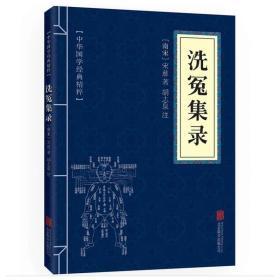 ST中华国学经典精粹:洗冤集录