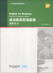 大学英语拓展课程系列:成功商务职场英语(教师用书)