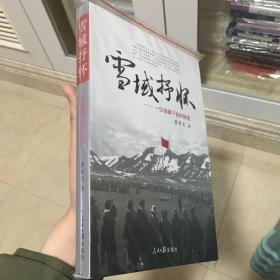 雪域抒怀 : 一位援藏干部的随笔