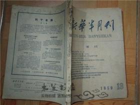 新华半月刊 1959年第13期 批判的继承和新的探索-陈/伯/达