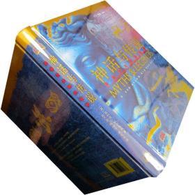 神话与传说 图解古文明的秘密 威尔金森 精装插图本