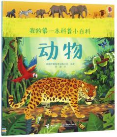 动物/我的第一本科普小百科