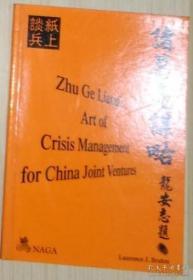 英文原版 Zhu Geliangs Art of Crisis Management for China Joint Ventures by Laurence J. Brahm 著