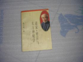 道家密宗与东方神秘学 EE1227-17