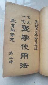 民国十三年线装;虚字使用法---铅印本(1--4册)