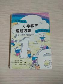名师导学 小学数学趣题巧算 百题 百讲 百练 四年级分册
