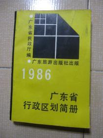 广东省行政区划简册(1986年 版)