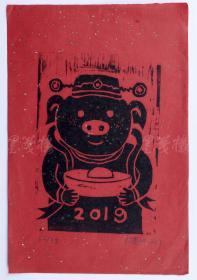 著名当代艺术家、中国当代美术研究院油画院院长 沈敬东2019年贺年限量木刻板画《发财猪》一幅(编号:62/88;尺寸:32.5*22cm)  HXTX105447