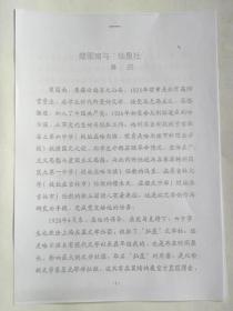 """楚国南与""""灿星社""""—陈隄【复印件.不退货】"""