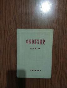 中国电影发展史(初稿 第二卷)   精装