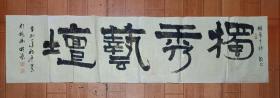 已故南京知名书画家阎明德书法《独秀艺坛》,写给杭州书画家王铜青的。