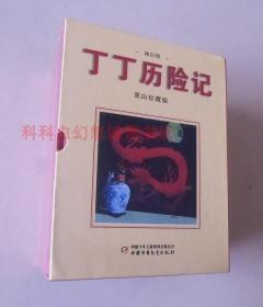 正版现货 丁丁历险记 黑白珍藏版套装共8册盒装 埃尔热
