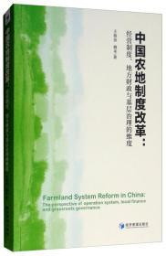 中国农地制度改革:经营制度、地方财政与基层治理的维度