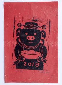 著名当代艺术家、中国当代美术研究院油画院院长 沈敬东2019年贺年限量木刻板画《发财猪》一幅(编号:61/88;尺寸:32.5*22cm)  HXTX105446