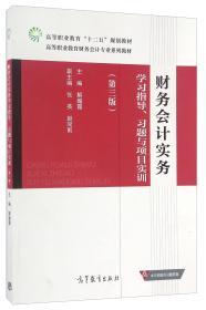【二手包邮】财务会计实务 学习与指导、习题与项目实训(第三版)