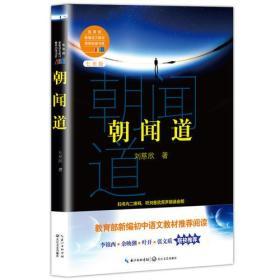 朝闻道(教育部新编语文教材推荐阅读书系)
