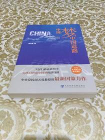 中国梦与中国道路