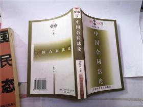 中国合同法论 (黄和新签赠本)