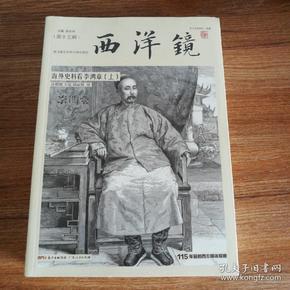 西洋镜:海外史料看李鸿章(套装全2册)