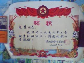 老奖状;赵*同志;被评为1976年工会优秀积极分子,特发此状以资鼓励。