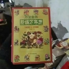 万宝全书新编万年历(1920-2100)(第4版)