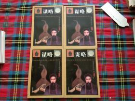 曾国藩谋略:图文版(全4卷)