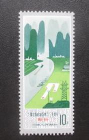 J33广西壮族自治区成立二十周年3-3【免邮费看店内说明】