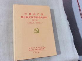 中国共产党湖北省武汉市组织史资料 第三卷 1993.6-1981.1