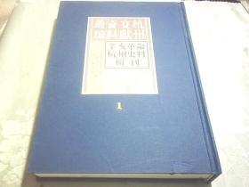 辛亥革命杭州史料辑刊: 第一册